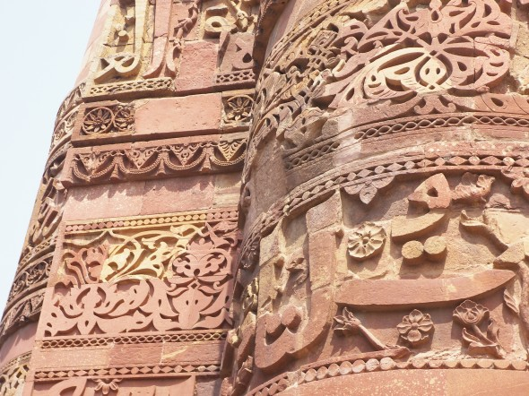 Couplets from The Quran Inscribed on the pillars